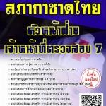 แนวข้อสอบ หัวหน้าฝ่ายเจ้าหน้าที่ตรวจสอบ7 สภากาชาดไทย พร้อมเฉลย