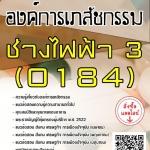 แนวข้อสอบ ช่างไฟฟ้า3(0184) องค์การเภสัชกรรม พร้อมเฉลย