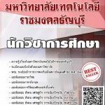 แนวข้อสอบ นักวิชาการศึกษา มหาวิทยาลัยเทคโนโลยีราชมงคลธัญบุรี พร้อมเฉลย