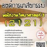 แนวข้อสอบ พนักงานวิทยาศาสตร์3(2121) องค์การเภสัชกรรม พร้อมเฉลย