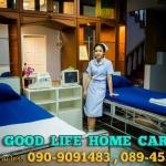 ศูนย์ดูแลผู้สูงอายุ Good Life Home Care