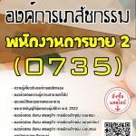 แนวข้อสอบ พนักงานการขาย2(0735) องค์การเภสัชกรรม พร้อมเฉลย