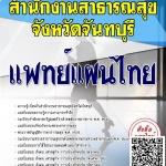 แนวข้อสอบ แพทย์แผนไทย สำนักงานสาธารณสุขจังหวัดจันทบุรี พร้อมเฉลย
