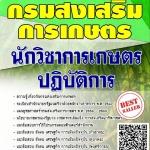 แนวข้อสอบ นักวิชาการเกษตรปฏิบัติการ กรมส่งเสริมการเกษตร พร้อมเฉลย