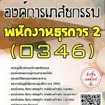 แนวข้อสอบ พนักงานการขาย2(0346) องค์การเภสัชกรรม พร้อมเฉลย
