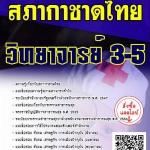 แนวข้อสอบ วิทยาจารย์3-5 สภากาชาดไทย พร้อมเฉลย