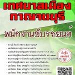 แนวข้อสอบ พนักงานขับรถยนต์ เทศบาลเมืองกาญจนบุรี พร้อมเฉลย