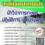 แนวข้อสอบ นักวิชาการเกษตรปฏิบัติการ(ด้านวัชพืช) กรมวิชาการเกษตร พร้อมเฉลย