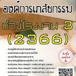 แนวข้อสอบ ช่างโรงงาน3(2366) องค์การเภสัชกรรม พร้อมเฉลย