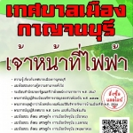 แนวข้อสอบ เจ้าหน้าที่ไฟฟ้า เทศบาลเมืองกาญจนบุรี พร้อมเฉลย