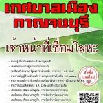 แนวข้อสอบ เจ้าหน้าที่เชื่อมโลหะ เทศบาลเมืองกาญจนบุรี พร้อมเฉลย