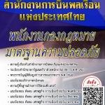 แนวข้อสอบ พนักงานกองกฎหมายมาตรฐานความปลอดภัย สำนักงานการบินพลเรือนแห่งประเทศไทย พร้อมเฉลย