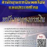 แนวข้อสอบ พนักงานกองการเงิน สำนักงานการบินพลเรือนแห่งประเทศไทย พร้อมเฉลย