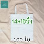 """14""""x16"""" 100ใบ ถุงผ้าดิบทรงแบน ผ้าดิบลายสอง หูก้างปลา1นิ้ว"""