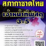 แนวข้อสอบ เจ้าหน้าที่พัสดุ3-5 สภากาชาดไทย พร้อมเฉลย