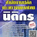 แนวข้อสอบ นิติกร สำนักงานปลัดกระทรวงมหาดไทย พร้อมเฉลย