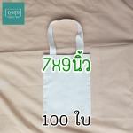 """7""""x9"""" 100ใบ ถุงผ้าดิบทรงแบน ผ้าดิบลายสอง หูก้างปลา1นิ้ว"""