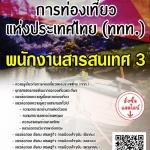 แนวข้อสอบ พนักงานสารสนเทศ3 การท่องเที่ยวแห่งประเทศไทย(ททท.) พร้อมเฉลย