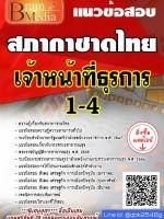 แนวข้อสอบ เจ้าหน้าที่ธุรการ1-4 สภากาชาดไทย พร้อมเฉลย