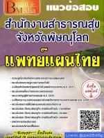 แนวข้อสอบ แพทย์แผนไทย สำนักงานสาธารณสุขจังหวัดพิษณุโลก พร้อมเฉลย