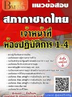 แนวข้อสอบ เจ้าหน้าที่ห้องปฏิบัติการ1-4 สภากาชาดไทย พร้อมเฉลย