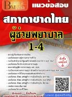 แนวข้อสอบ ผู้ช่วยพยาบาล1-4 สภากาชาดไทย พร้อมเฉลย