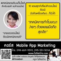 หลักสูตร รวยด้วยแอพมือถือ | Mobile Marketing