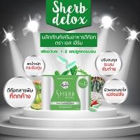 เอสเฮิร์บ ดีท็อกซ์ (S Herb Detox) อาหารเสริมช่วยดีท็อกซ์ ล้างสารพิษ สิ่งตกค้างในร่างกาย