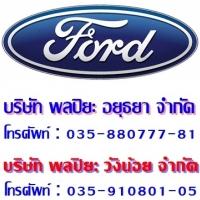 ร้านFord Ayutthaya