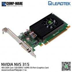 Leadtek Nvidia NVS315 Multi-Display Graphics Card (ต่อออกได้สูงสุด 2 จอ)
