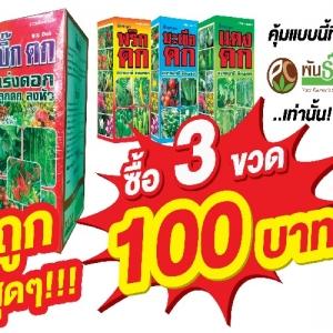 Plant nutrients (100 cc.)