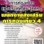 แนวข้อสอบ พนักงานส่งเสริมการท่องเที่ยว4 การท่องเที่ยวแห่งประเทศไทย(ททท.) พร้อมเฉลย