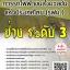 แนวข้อสอบ ช่างระดับ3 การรถไฟฟ้าขนส่งมวลชนแห่งประเทศไทย(รฟม.) พร้อมเฉลย