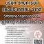 แนวข้อสอบ วิศวกรจราจรทางอากาศ(ภูมิภาค)รหัสตำแหน่งที่05 บริษัทวิทยุการบินเเห่งประเทศไทยจำกัด พร้อมเฉลย