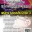 แนวข้อสอบ พนักงานงบประมาณ3 การท่องเที่ยวแห่งประเทศไทย(ททท.) พร้อมเฉลย