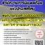 แนวข้อสอบ พนักงานกองตรวจสอบอากาศฝ่ายสมควรเดินอากาศและวิศวกรรมการบิน สำนักงานการบินพลเรือนแห่งประเทศไทย พร้อมเฉลย