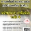 แนวข้อสอบ พนักงานประชาสัมพันธ์ระดับ4 การรถไฟฟ้าขนส่งมวลชนแห่งประเทศไทย(รฟม.) พร้อมเฉลย
