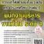 แนวข้อสอบ พนักงานบริหารงานทั่วไประดับ4 การรถไฟฟ้าขนส่งมวลชนแห่งประเทศไทย(รฟม.) พร้อมเฉลย