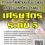 แนวข้อสอบ เศรษฐกรระดับ5 การรถไฟฟ้าขนส่งมวลชนแห่งประเทศไทย(รฟม.) พร้อมเฉลย