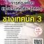แนวข้อสอบ ช่างเทคนิค3 การท่องเที่ยวแห่งประเทศไทย(ททท.) พร้อมเฉลย