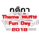 กิจกรรมธีมพิเศษ Traxxas Fun Day 2018 สนามที่ 2