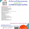 (((updateที่สุด)))แนวข้อสอบนักวิเคราะห์นโยบายและแผนการไฟฟ้าส่วนภูมิภาค(PEA)2561