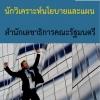 แนวข้อสอบนักวิเคราะห์นโยบายและแผน สำนักเลขาธิการคณะรัฐมนตรี