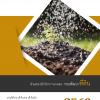 เฉลยแนวข้อสอบ นักวิชาการเกษตร กรมพัฒนาที่ดิน