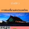 นักสถิติ 3 การท่องเที่ยวแห่งประเทศไทย (ททท.)