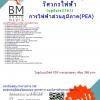 (((newupdateที่สุด)))แนวข้อสอบวิศวกรไฟฟ้าการไฟฟ้าส่วนภูมิภาค(PEA)2561