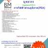 (((updateที่สุด)))แนวข้อสอบบุคลากรไฟฟ้าส่วนภูมิภาค(PEA)2561