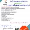 (((updateสุดๆ))) แนวข้อสอบนักวิชาการเผยแพร่ปฏิบัติการกรมส่งเสริมอุตสาหกรรม(กสอ.)2561