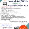 (((updateสุดๆ!!!)))แนวข้อสอบนายช่างรังวัดปฏิบัติงานสำนักงานปลัดกระทรวงอุตสาหกรรม2561
