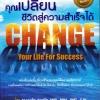 คุณเปลี่ยนชีวิตสู่ความสำเร็จได้ (Change Your life for success)
